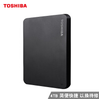 东芝(TOSHIBA)4TB USB3.0 移动硬盘 新小黑A3系列 2.5英寸 热卖爆款 简洁设计