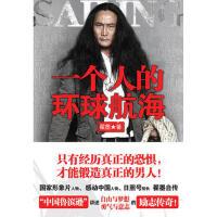 【二手书8成新】一个人的环球航海 翟墨 长江文艺出版社