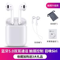 苹果蓝牙无线耳机iPhone7双耳6s/7plus入耳式xs max迷你超小6运动8p挂耳式耳塞男女 标配 尊享版.