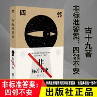 非标准答案 四邻不安 北京联合出版 古十九著 非典型推理得到的非标准答案也是真相的一部分 侦探推理小