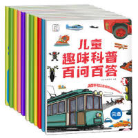 儿童趣味科普百问百答(全十册)  科普百科