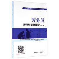 【二手书8成新】劳务员通用与基础知识(第二版 中国建设教育协会 中国建筑工业出版社