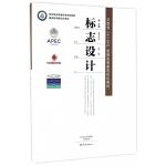 标志设计(河南省十二五普通高等教育规划教材)