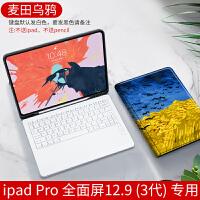 2019新款2018年iPad pro11键盘保护套带笔槽苹果iPadpro12.9寸平板无线蓝牙键 【iPad Pr