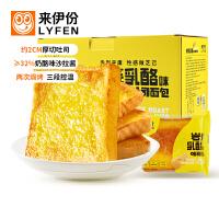 来伊份岩烧乳酪吐司500g*2箱早餐食品面包蛋糕零食小吃