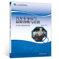 汽车车身电气故障诊断与检修 汽车电子技术应用专业 崔淑丽 9787040505658