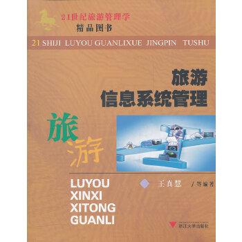 旅游信息系统管理(21世纪旅游管理学精品图书)