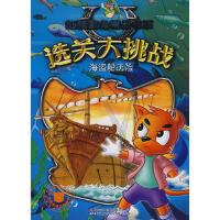 虹猫蓝兔选关大挑战 海盗船历险 9787539737737