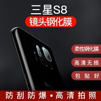 三星note8手机镜头膜保护膜三星S8摄像头钢化膜后膜S8plus镜头帖