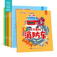 车来了绘本 顶呱呱的车+了不起的车【10册】好多好多的交通工具绘本 0-3-6-9周岁少幼儿童宝宝早教启蒙绘本图画书故