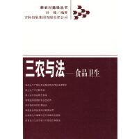 新农村建设丛书--三农与法--食品卫生 孙璐 9787807622062