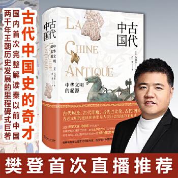 古代中国:中华文明的起源(pdf+txt+epub+azw3+mobi电子书在线阅读下载)