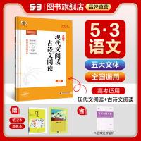 曲一线官方正品 2022版 现代文阅读+古诗文阅读 高考 全国通用版 5年高考3年模拟