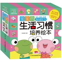 宝宝的生活习惯培养绘本 盒装 全10册 3-6岁宝宝生活习惯培养绘本 0-1-2-3-4-5-6-7-8岁幼儿童绘本启