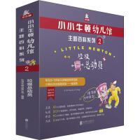 联合天畅:小小牛顿幼儿馆主题百科系列2・垃圾总动员