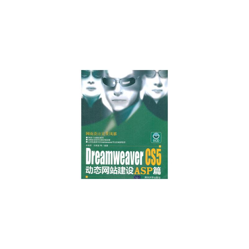 [二手旧书9成新]Dreamweaver CS5动态网站建设ASP篇(配光盘),孙良军,刘贵国,清华大学出版社, 9787302250357