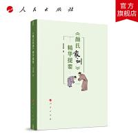 《颜氏家训》精华提要 人民出版社