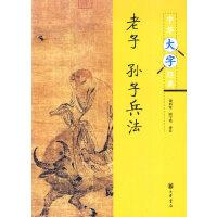 老子・孙子兵法--中华大字经典