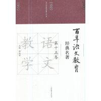 百年语文教育经典名著 第十五卷