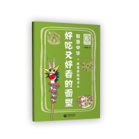 智慧中华――好吃又好看的面塑