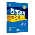 曲一线 高中数学 选修2-2 人教A版 2020版高中同步 5年高考3年模拟 五三