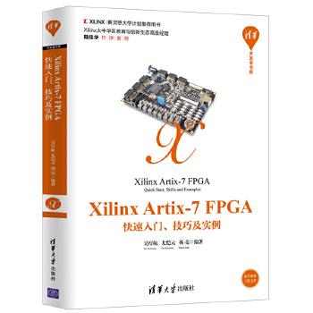 Xilinx Artix-7 FPGA快速入门、技巧及实例 多名专家联袂推荐!Xilinx大中华区教育与创新生态高级经理陆佳华作序推荐!提供了24个典型工程实例,融入作者多年FPGA开发经验和技巧