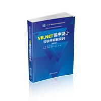 VB.NET程序设计与软件项目实训(第3版)