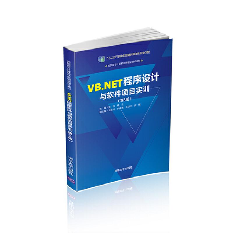 VB.NET程序设计与软件项目实训(第3版) 本书是一本非常有特色的教材,来自企业的VB.NET程序设计案例,理论性和实践性相结合,采用项目驱动方式编写,让读者在制作案例的过程中学习VB.NET的编程方法和编程思想。