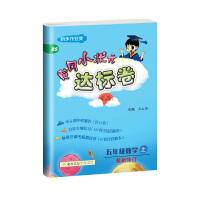 黄冈小状元五年级上册数学达标卷北师大版【龙门书局】