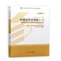 【正版】自考教材 自考 00538 中国古代文学史一陈洪 张峰屹 北京大学出版社