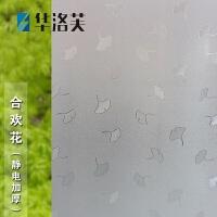 静电玻璃贴膜卫生间玻璃移门透光不透明玻璃窗户贴自粘pvcG 大