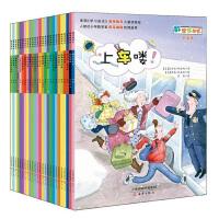 数学帮帮忙全套25册 多功能数学绘本 含上车喽! 帮孩子爱上数学3-5-8岁 幼儿儿童课外读物数学学习书籍数学故事读本