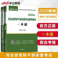 中公教育2020河北省军转干部安置考试:一本通+历年真题全真模拟 2本套