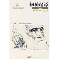 [二手旧书9成新]物种起源,[英] 达尔文,李贤标,高慧,北京出版社, 9787200069624