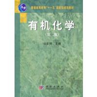 【二手旧书9成新】有机化学第二版谷文祥9787030185310科学出版社