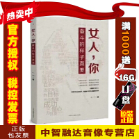 """2020年新书 女人你奋斗的样子真美 一一著 中华工商联出版社 """"三八""""妇女节选用书"""