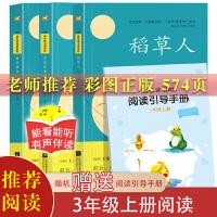 """三年级统编小学语文教材""""快乐读书吧""""指定阅读(共3册)--安徒生童话+格林童话+稻草人 (全彩注音版)"""