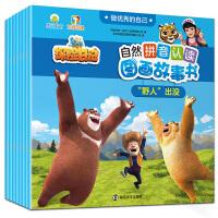 做优秀的自己熊出没之探险日记自然拼音认读图画故事书(全8册)