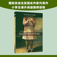 不老泉 麦克米伦世纪大奖小说典藏本