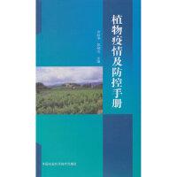 植物疫情及防控手册 9787511618085 中国农业科学技术出版社 余继华,张敏荣 主编