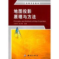 【XSM】地图投影原理与方法 吕晓华,李少梅 测绘出版社9787503039690