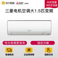 【苏宁易购】三菱电机空调大1.5匹变频二级壁挂式冷暖挂机MSZ-YK12VA
