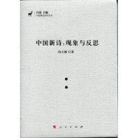 【二手书8成新】中国新诗:现象与反思(J(中国现代诗学丛书 向天渊 人民出版社