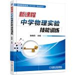 新课程中学物理实验技能训练(本科教材) 陈晓莉 9787111502432