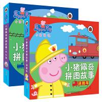 小猪佩奇拼图故事全套2册儿童0-2-3-5-6周岁绘本故事书睡前读物幼儿早教书启蒙亲子粉红猪小妹peppa pig小猪