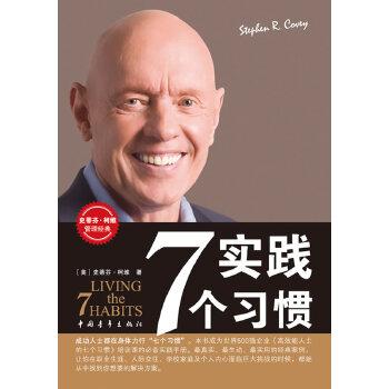 实践7个习惯(《高效能人士的七个习惯》配套行动手册,真实案例,有效的践行方法)