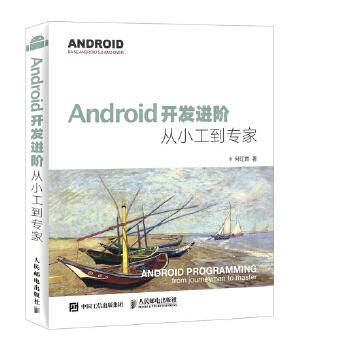 Android开发进阶 从小工到专家疯狂Android的编程指南 不止从入门到精通 更深入讲解开发编程核心知识点 Android 源码设计模式解析与实战作者何红辉力作