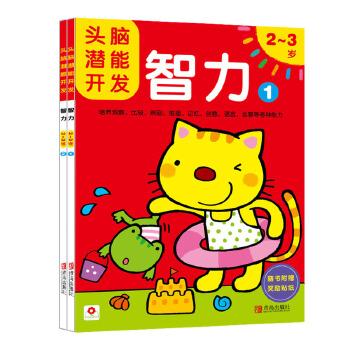 邦臣小红花·头脑潜能开发:智力 2-3岁(套装共2册)