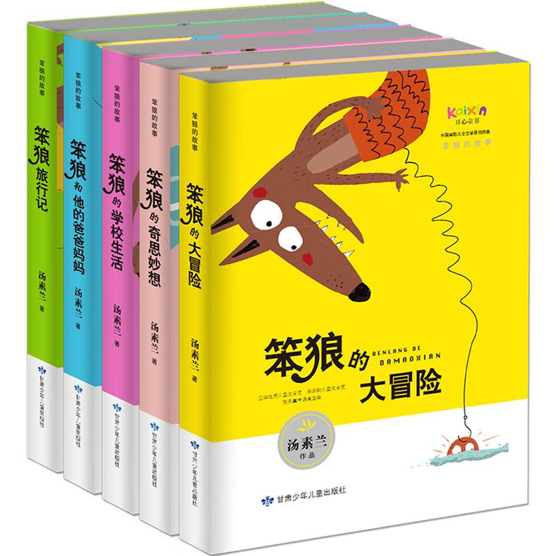 笨狼的故事  笨狼的大冒险+笨狼的学校生活+笨狼旅行记+笨狼的奇思妙想+笨狼和他的爸爸妈妈 (套装5册) 汤素兰  儿童文学版 中国阅读·儿童文学推荐