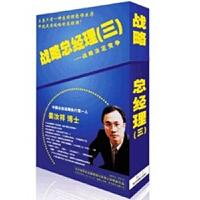 战略总经理三 战略决定竞争1DVD 1CD 姜汝祥